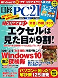 日経PC21、9月号通読