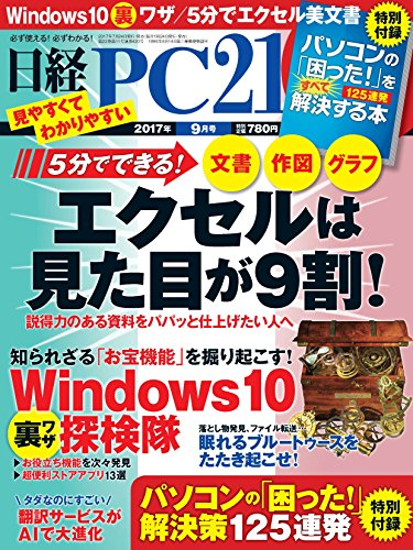 日経PC21 2017年 09 月号