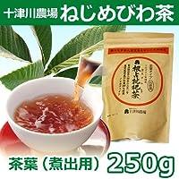 根占枇杷茶 茶葉徳用(葉 250g入)
