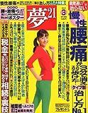 夢 21 2012年 03月号 [雑誌]
