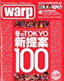 warp MAGAZINE JAPAN (ワープ マガジン ジャパン) 2010年 01月号 [雑誌]
