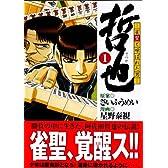 哲也 -雀聖と呼ばれた男-(1) (講談社漫画文庫)