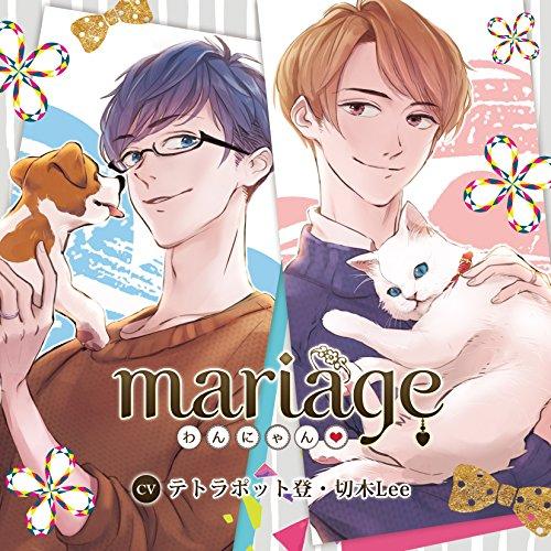 [04/25]mariage -マリアージュ- わんにゃん!