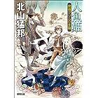 人魚姫 探偵グリムの手稿 (徳間文庫)