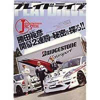 Play Drive (プレイ ドライブ) 2006年 07月号 [雑誌]