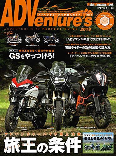 ADVenture's (アドベンチャーズ) 2019 (Motor Magazine Mook)