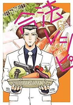 紺田照の合法レシピの最新刊