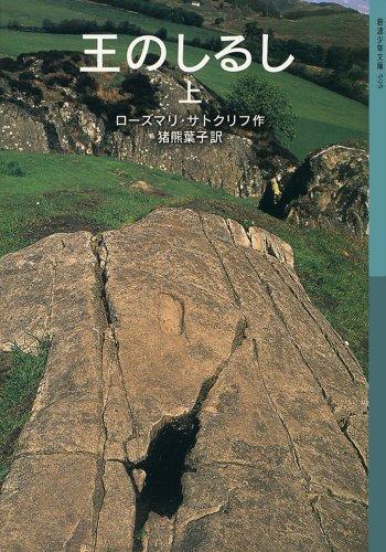 王のしるし(上) (岩波少年文庫)の詳細を見る