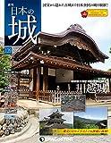 日本の城 改訂版 139号 (川越城) [分冊百科]