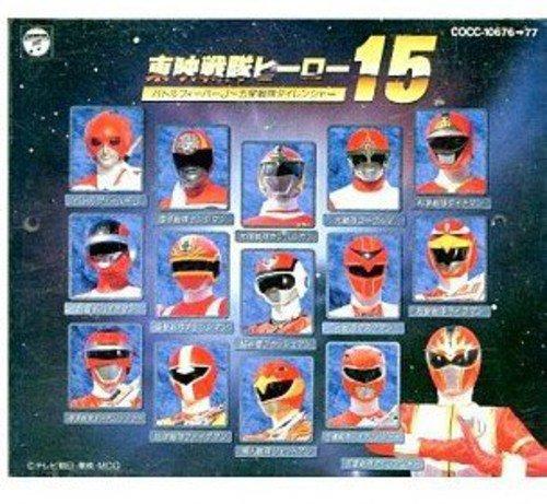 東映戦隊ヒーロー15 バトルフィーバーJ~五星戦隊ダイレンジャー