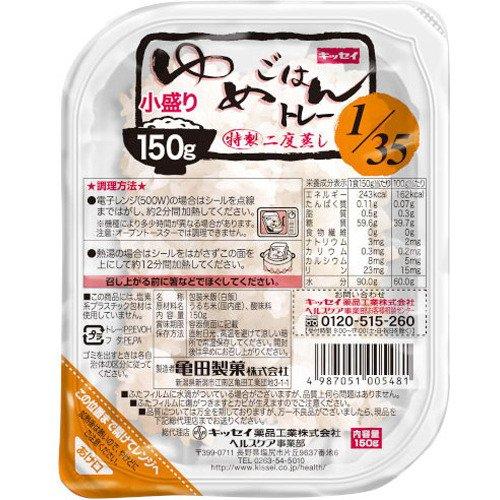 キッセイ ゆめごはん1/35 トレー小盛り150g×30食