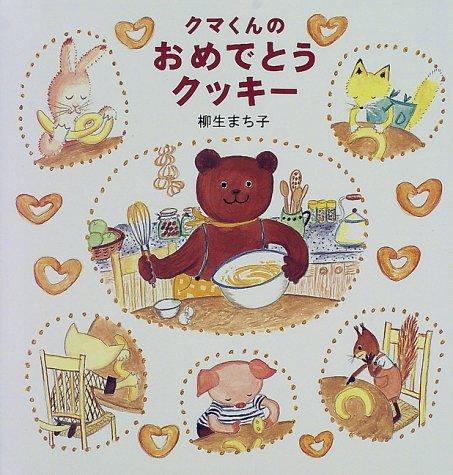 クマくんのおめでとうクッキー (日本傑作絵本シリーズ)の詳細を見る
