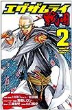 エグザムライ戦国 2 (少年チャンピオン・コミックス)