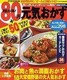超お得!80円元気おかず―500円なのに!どーんと298レシピ! (インデックスMOOK―ぱくぱくCOOKING)