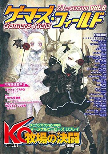 ゲーマーズ・フィールド 21st Season Vol.6