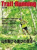 Trail Running Magazine 2016 山を駆ける喜びの原点へ (B・B MOOK 1292)