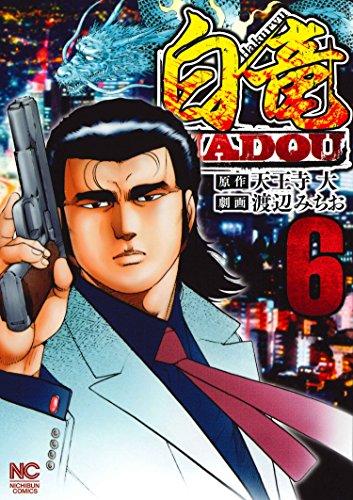 白竜HADOU(6) (ニチブンコミックス)