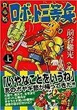 貸本版 ロボット三等兵【上】 (マンガショップシリーズ 177)