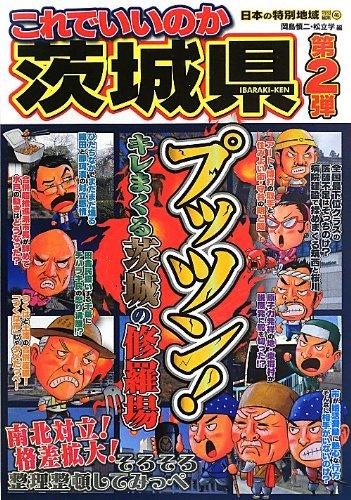 これでいいのか茨城県2 (日本の特別地域 特別編集46)