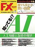 FX攻略.com 2017年7月号 (2017-05-20) [雑誌]