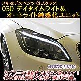 メルセデスベンツ デイタイムライト化&オートライト鈍感化ユニット CLS(W218)用 国内正規品 日本仕様 OBD 挿し込むだけで施工終了