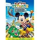 ミッキーマウス クラブハウス/クラブハウスのせかいりょこう [DVD]