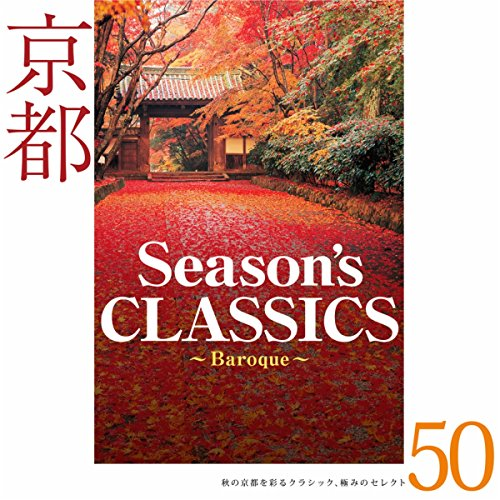 京都 Season's Classics~京都の秋を彩る極み...