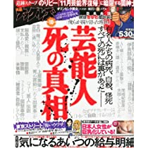 実話ナックルズ 2012年 10月号 [雑誌]