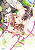 学生結婚のススメ (ミッシィコミックス/YLC Collection)