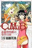 C.M.B.森羅博物館の事件目録(18) (月刊少年マガジンコミックス)