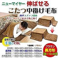 メーカー直販 ニューマイヤー 伸ばせるこたつ中掛毛布(無地) 長方形(天板80×110cm用) 製品サイズ 80×110×(50~100cm) ブラウン