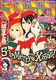 マガジンSPECIAL (スペシャル) 2012年 12/3号 [雑誌]