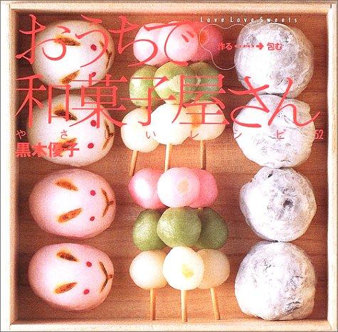 おうちで和菓子屋さん—Love love sweets