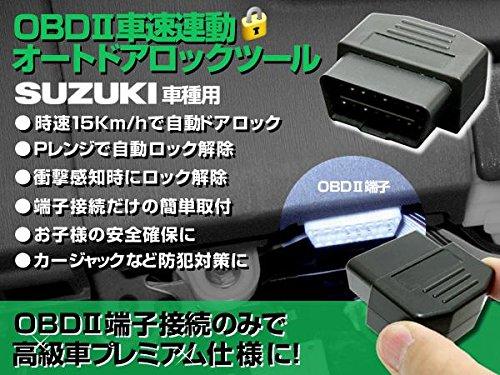 【シードスタイル】OBD2車速連動オートドアロックツール S01 走り出すとオートロック Pレンジでロック解除!