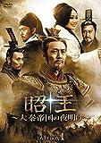 昭王~大秦帝国の夜明け~ DVD-BOX1[DVD]