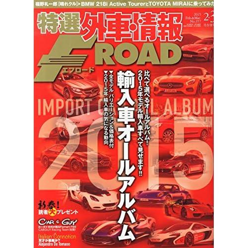 特選外車情報F-ROAD(エフロード) 2015年 03 月号 [雑誌]
