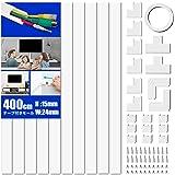 配線カバー 配線モール コードカバー 電線ケーブルカバーケーブルプロテクター テープ ケーブル モール コードプロテクター 40*2.4*1.4cm×10本パック