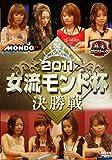 麻雀プロリーグ 2011女流モンド杯 決勝戦[DVD]