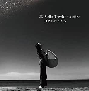 Stellar traveler ?星の旅人?