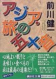 アジア・旅の五十音 (講談社文庫)