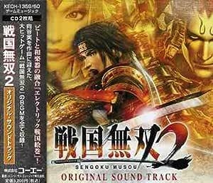 戦国無双2 オリジナル・サウンドトラック