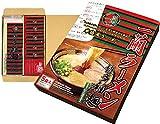 Best ラーメン - 【福岡限定】一蘭 ラーメン 博多細麺(ストレート) 一蘭特製赤い秘伝の粉付 Review