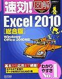 速効!図解 Excel 2010 総合版 Windows・Office 2010対応 (速効!図解シリーズ)