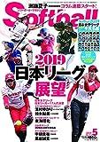 ソフトボールマガジン 2019年 05 月号 [雑誌]2019日本リーグ展望