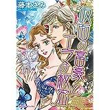 仮面の富豪とエマの秘密 (ハーレクインコミックス)