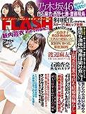 週刊FLASH(フラッシュ) 2017年11月21日号(1446号) [雑誌]
