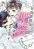 有川教授は溺愛が過ぎるようです。 (ぶんか社コミックス Sgirl Selection)