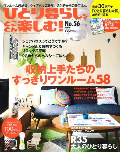 ひとり暮らしをとことん楽しむ! 2013年 06月号 [雑誌]の詳細を見る