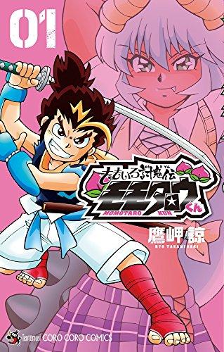 ももいろ討鬼伝 モモタロウくん 1 (てんとう虫コロコロコミックス)