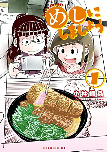 めしにしましょう(1) (イブニングコミックス)